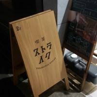 神戸三宮【喫茶 ストライク】にお邪魔しました♪
