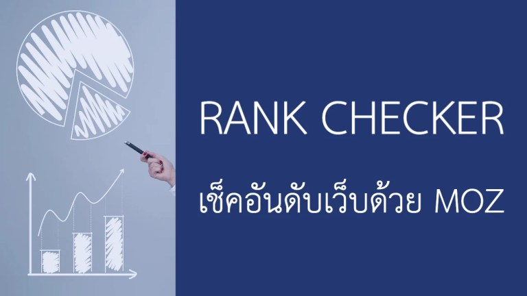 Rank Checker