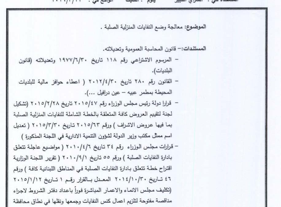قرار مجلس الوزراء اللبناني حول معالجة النفايات جلسة ١٢ اذار ٢٠٠٦