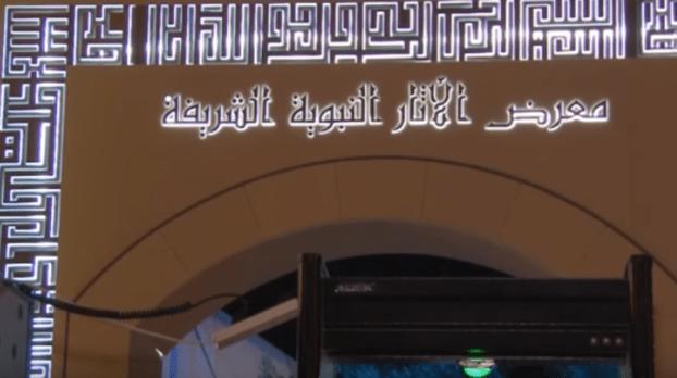 معرض للآثار النبوية في طرابلس لبنان
