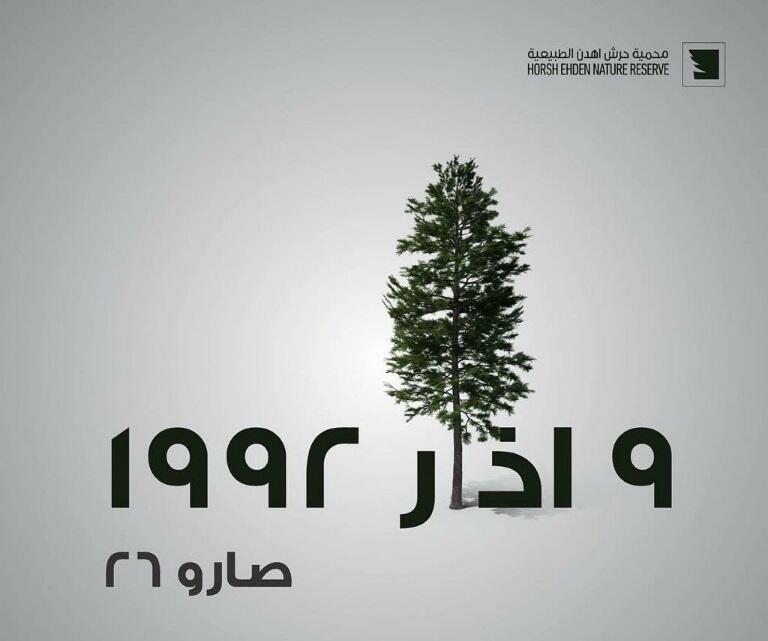 محمية اهدن احتفلت بعيدها ال26 وباليوم الوطني للمحميات
