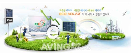 eco solar inverter3