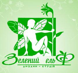 "Дизайн студія ""Зелений Ельф"""