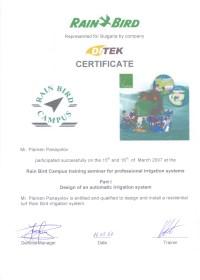 сертификат рейнбърд