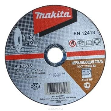 Makita B-17538 диск шлиф. (150x1,6x22.23mm)