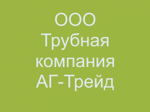 ООО АГ-Трейд https://greenhousebay.ru