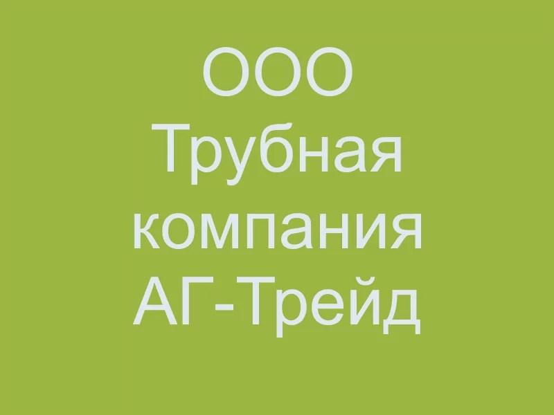 ООО АГ-Трейд https://greenhousebay.ru