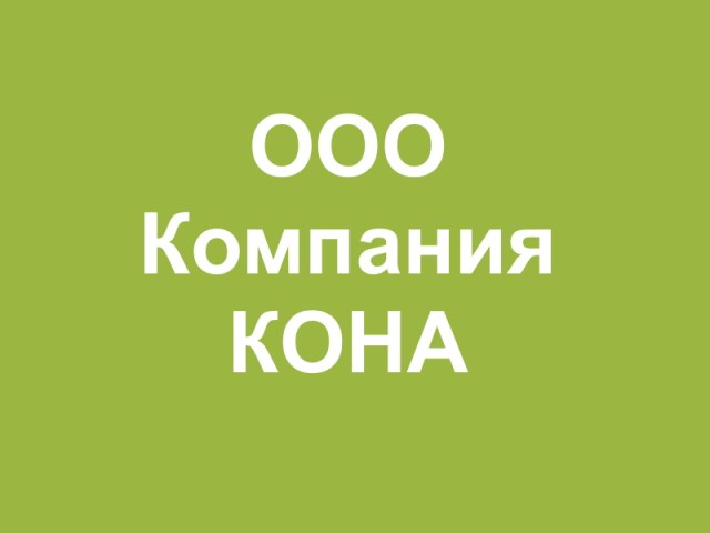 """ООО """"КОМПАНИЯ КОНА"""""""