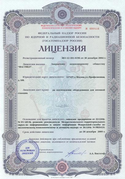 license-certificate