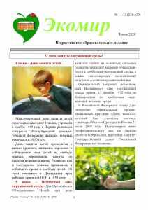 Июньский номер всероссийского образовательного экологического издания «Экомир»