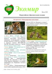 Июльский номер всероссийского образовательного экологического издания «Экомир»