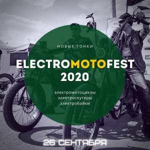 ELECTROMOTOFEST 2020 — Первые Московские показательные гонки на электромотоциклах в классе eMoto