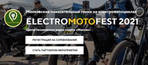 Первые Московские показательные гонки ElectroMotoFest на электромотоциклах в классе eMoto перенесены на весну 2021 года