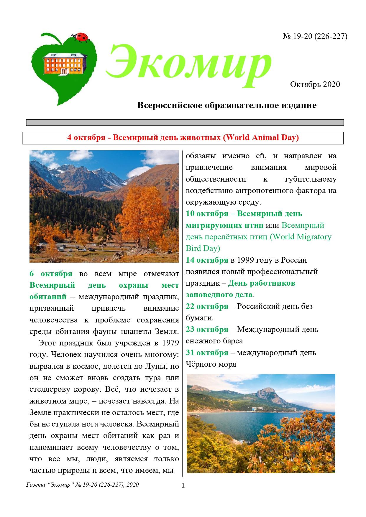 Экомир 226-227_page-0001
