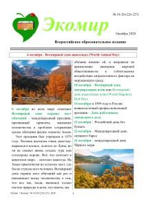 Октябрь. Всероссийское образовательное экологическое издание «Экомир» — № 19-20 (226-227)