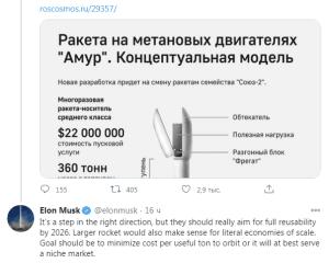 Илон Маск поддержал решение Роскосмоса создать многоразовый ракетоноситель «Амур», по сути, аналог Falcon 9