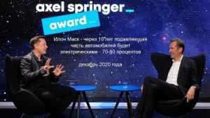 Илон Маск в интервью главе Axel Springer рассказал о главном - о Марсе, о Tesla, о низкой рождаемости и смысле жизни