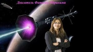 """Кто быстрее? Фатима Ибрахими разработала термоядерный космический двигатель, способный убить """"Нуклон"""" в зародыше"""