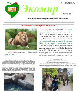 Экомир №15-16 (246-247). Август 2021