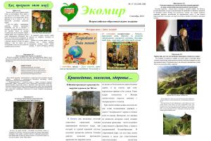 Сентябрьский «Экомир». А вы знали, что можно производить древесину не вырубая леса?