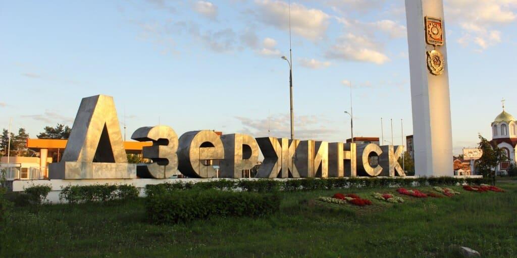 г. Дзержинск Нижегородской области