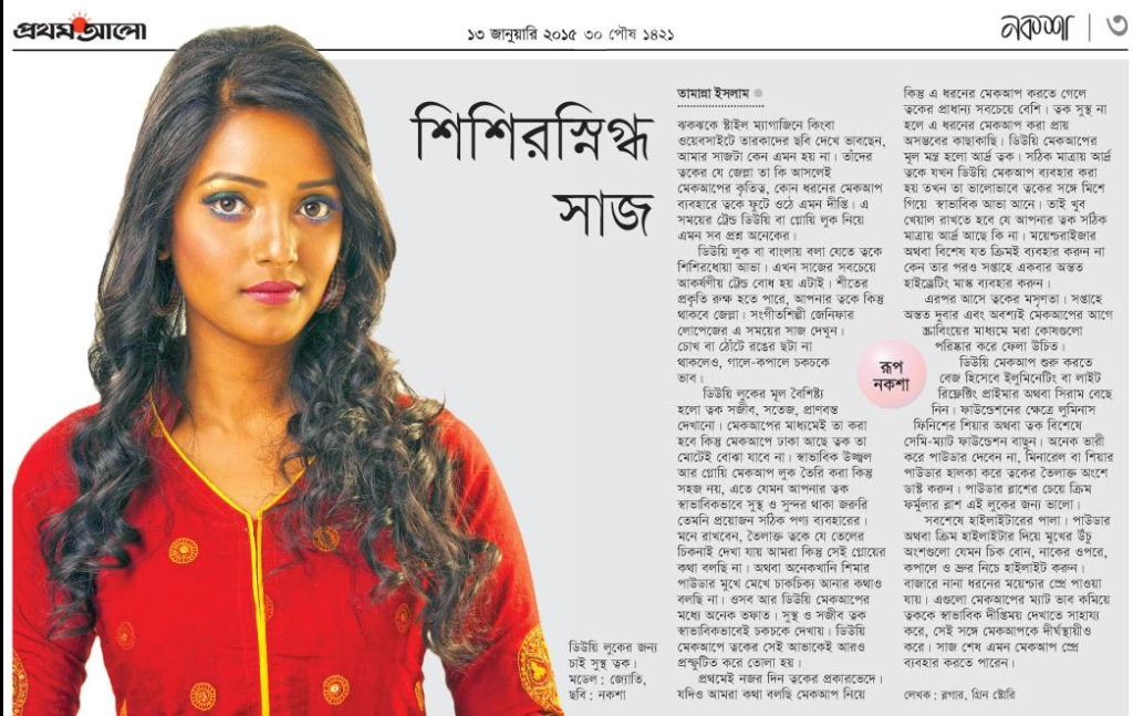 Dewy Makeup - Editorial By Tamanna, GreenStory for Prothom Alo Lifestyle