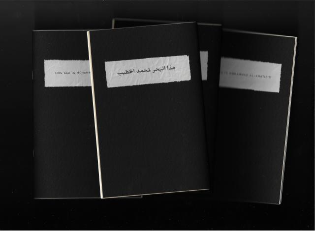 Covers of Adania Shibli's chapbooks in Arabic and English. Covers are black lightly dimpled, textured cardstock, with crumpled newsprint title-cards glued on.