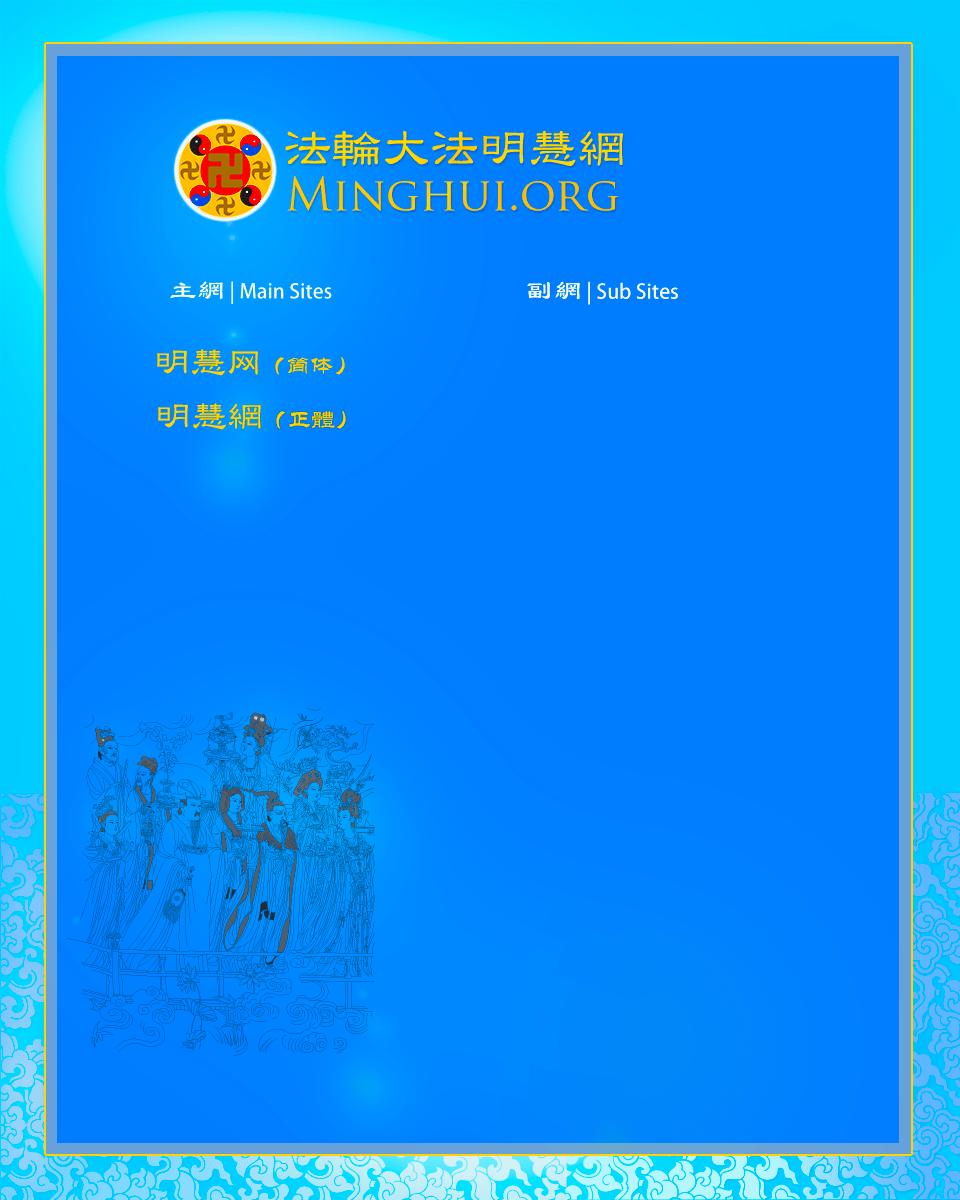 明慧網群 Minghui Subsites 【明慧網】