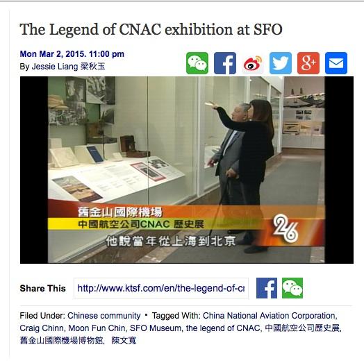 Legend of CNAC exhibition at SFO copy