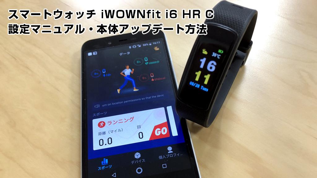 スマートウォッチ iWOWNfit i6 HR-C設定方法