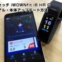 スマートウォッチ iWOWNfit i6 HR C 設定マニュアル・本体アップデート方法