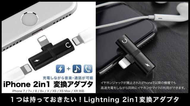 iPhone 2in1 Lightning変換アダプタ
