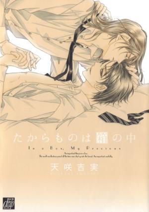 {Amasaki Yoshimi} Takaramono wa Hoko no Naka [4.2]