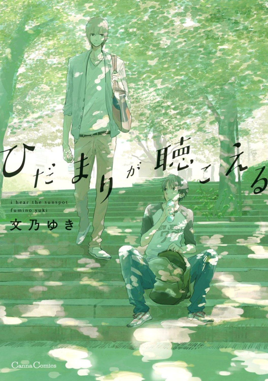Fumino Yuki: I Hidamari ga Kikoeru