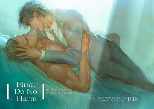 {GuiltPleasure} ITW Prequel 02-First, Do No Harm