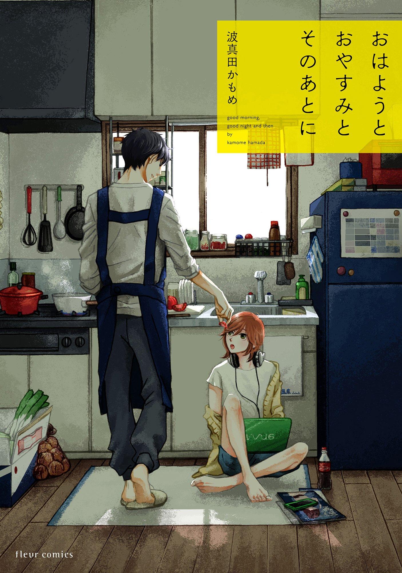 Hamada Kamome: Ohayou to Oyasumi to Sono Ato ni V01