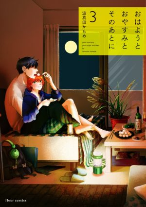 Hamada Kamome: Ohayou to Oyasumi to Sono Ato ni V03
