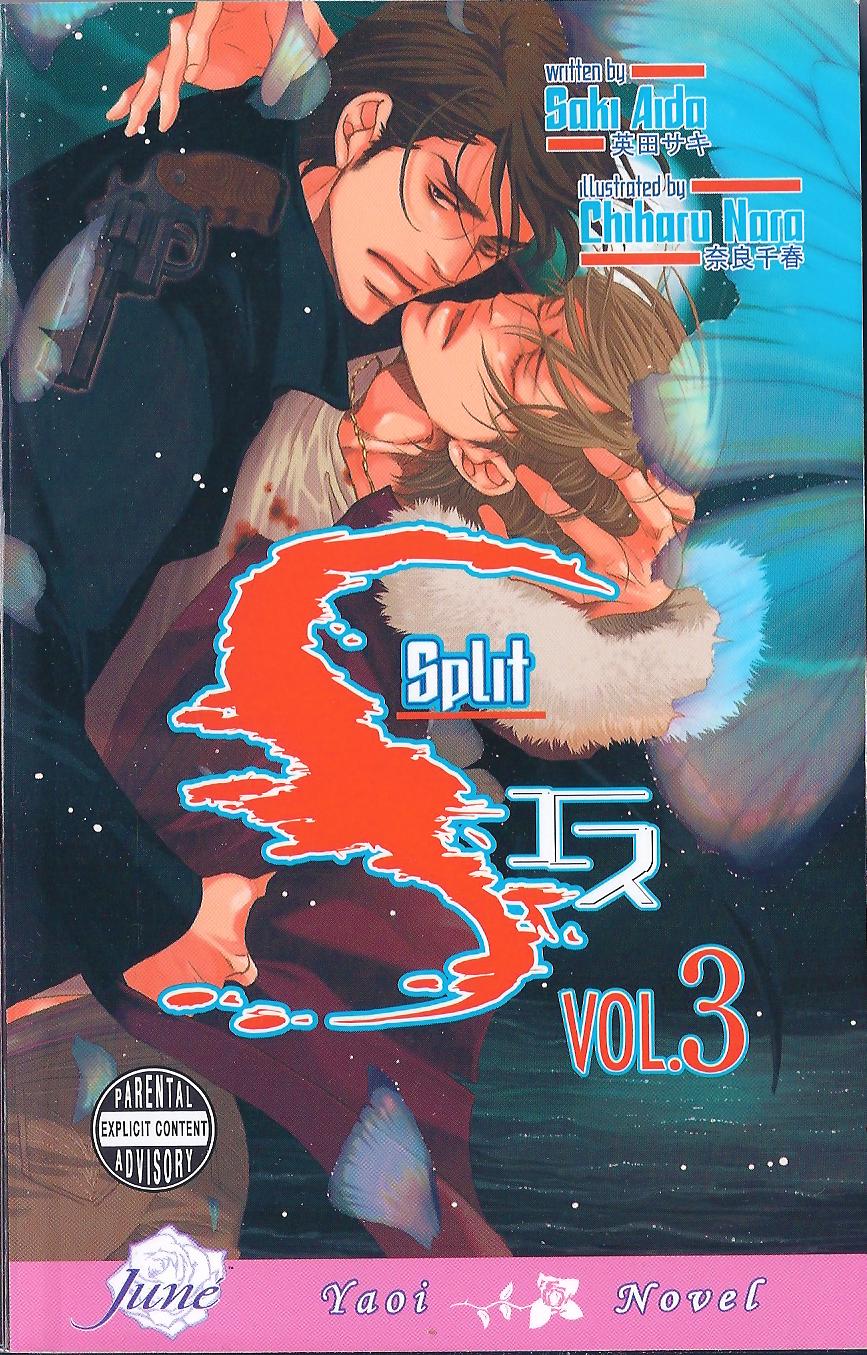 [Juné Novels] {Aida Saki & Nara Chiharu} S V03 [4.5]
