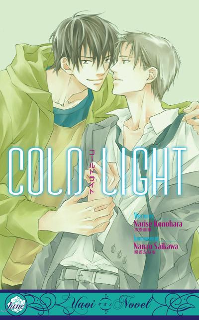 [Juné Novels] {Konohara Narise & Saikawa Nanao} Cold Light [4.3]