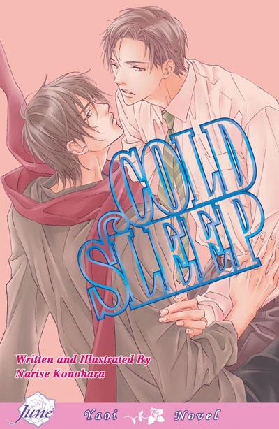 [Juné Novels] {Konohara Narise & Saikawa Nanao} Cold Sleep [4.3]