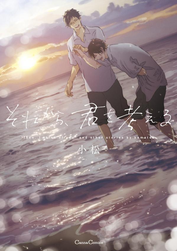 Komatsu: Sorekara, Kimi o Kangaeru
