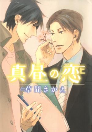 Kusama Sakae--Mahiru no Koi [4.5]