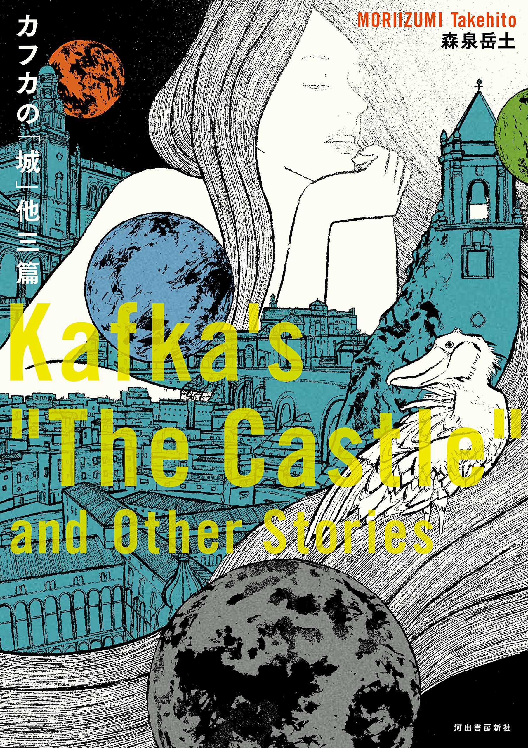{Moriizumi Takehito} Kafka's The Castle and Other Stories-a