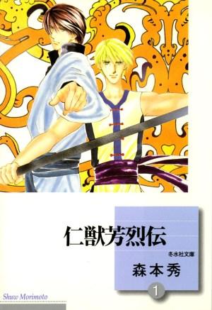 Morimoto Shuu--Jinjuu Houretsuden V01 [3.7]