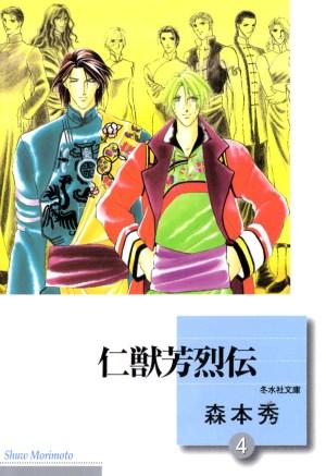 Morimoto Shuu--Jinjuu Houretsuden V04 [3.5]