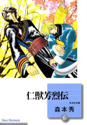 Morimoto Shuu--Jinjuu Houretsuden V06 [4.0]