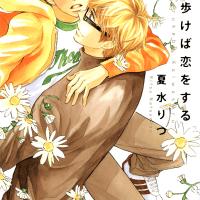 Natsumizu Ritsu: Inu Koi Series
