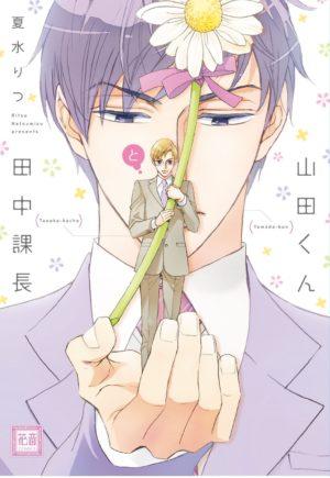 {Natsumizu Ritsu} Yamada-kun to Tanaka Kachou