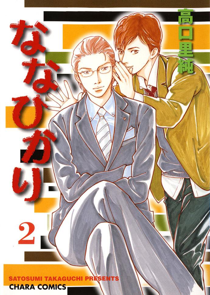Takaguchi Satosumi--Nanahikari V02 [4.3]