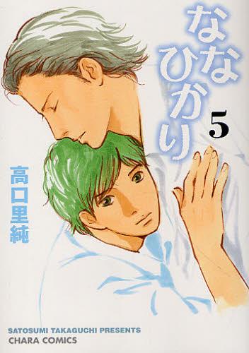 Takaguchi Satosumi--Nanahikari V05 [4.3]